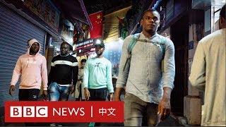 肺炎疫情:非洲裔人士在廣州被歧視 檢測陰性仍遭隔離- BBC News 中文