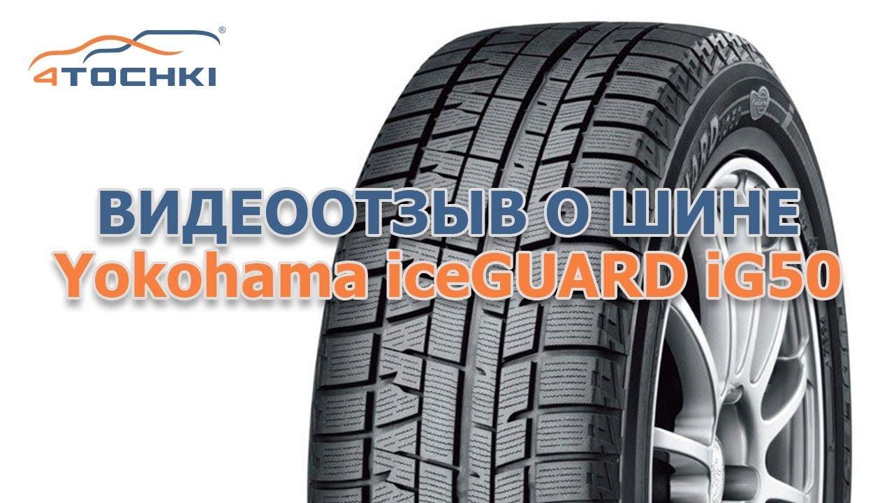 Видеоотзыв о шине Yokohama iceGUARD iG50 на 4 точки. Шины и диски 4точки - Wheels & Tyres