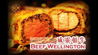 低溫慢煮【威靈頓牛】Remake 2018 - Beef Wellington (A Sous Vide Remake)
