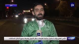 الأوضاع في عمان وإربد عقب حظر التجول 25/3/2020