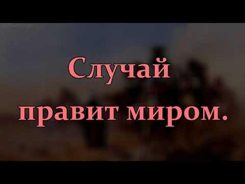 Наполеон I Бонапарт - Цитаты, афоризмы, высказывания.