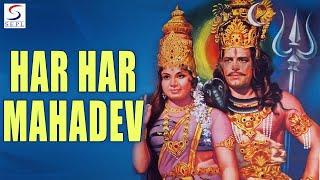 HAR HAR MAHADEV - Nirupa Roy, Trilok Kapoor