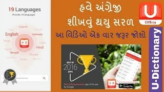 How to translate from English to Gujarati | Best English learning app U-Dictionary