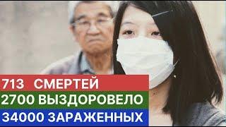 Короновирус в Китае. 9 февраля (09.02.2020). Последние новости о вирусе из Китая. Китайский вирус