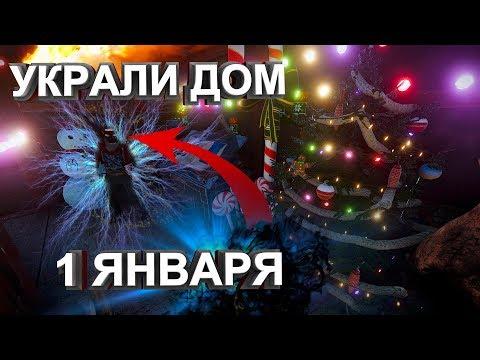 РИЕЛТОРЫ УКРАЛИ ДОМ 1 ЯНВАРЯ (Новогодний КЛИП - ИСТОРИЯ) [RUST] Crazy Karma