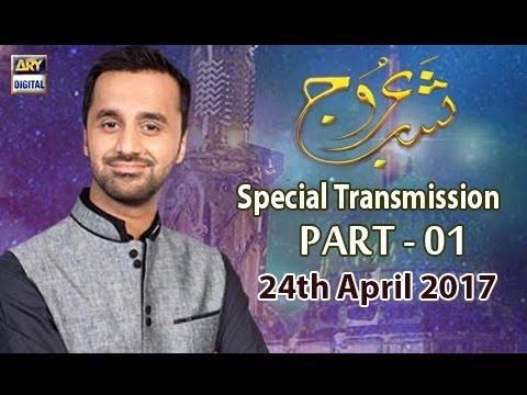 Shab-e-Urooj Special Transmission - Part 1 - 24th April 2017 thumbnail