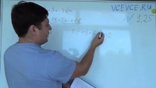 Задача №1.25 Алгебра 7 класс Мордкович.