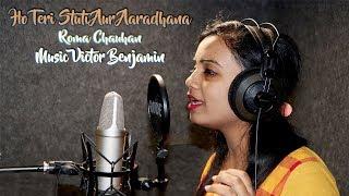 Hindi Christian Worship song  हो तेरी स्तुति और आराधना - Ho Teri Stuthi Aur Aradhana