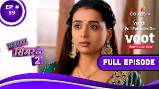 Sasural Simar Ka 2 | ससुराल सिमर का | Episode 59 | 02 July 2021
