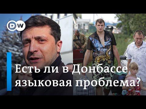 Президент Зеленский дает интервью и на русском, а насколько важен вопрос языка для жителей