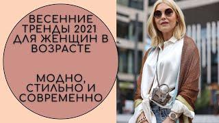 ВЕСЕННИЕ ТРЕНДЫ 2021 ДЛЯ ЖЕНЩИН В ВОЗРАСТЕ МОДНО СТИЛЬНО И СОВРЕМЕННО мода2021 трендыосень2021