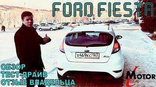 FORD Fiesta - Обзор и ТЕСТ-Драйв.  Мнение реального владельца.  Плюсы и минусы автомобиля