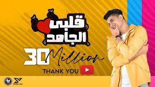 Albi El Gamed - Yahia Alaa [Official Lyric Video] | EXCLUSIVE  | قلبي الجامد - يحيي علاء 2021