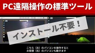 ツール解説動画「Windows10標準PC遠隔操作:クイックアシスト」