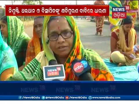 Gramya Suraksha Samiti stages road blockade demanding fulfillment of seven point charter of demands.
