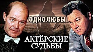 Советские звезды-однолюбы. Актерские судьбы  @Центральное Телевидение