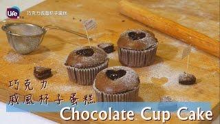 巧克力戚風杯子蛋糕   Chocolate Cup Cake   Life樂生活