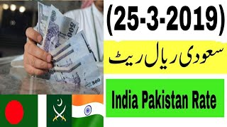 Saudi Riyal Exchange Rate Pakistan India Currency Rate Enjaz Bank Monygarm Today all thumbnail