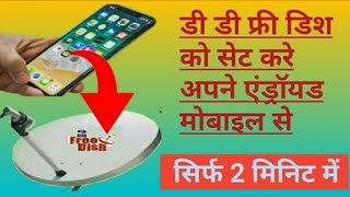 dd free dish setting from android mobile    dish setting without sat finder & without frequency