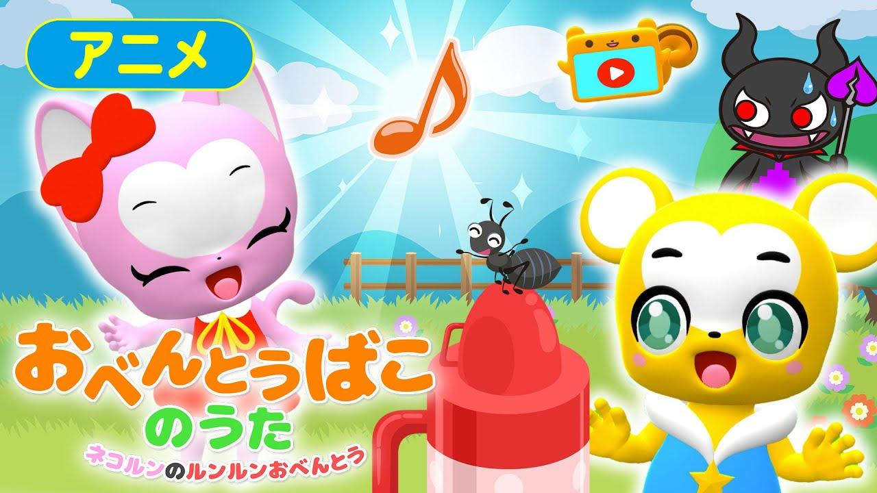 【アニメ】おべんとうばこのうた・ネコルンのルンルンおべんとう【こどものうた・童謡・手遊び・ダンス】Japanese Children's Song, Nursery Rhymes,Fingerplay