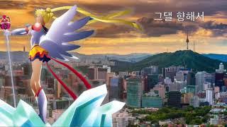 Sailor Stars Song Korean