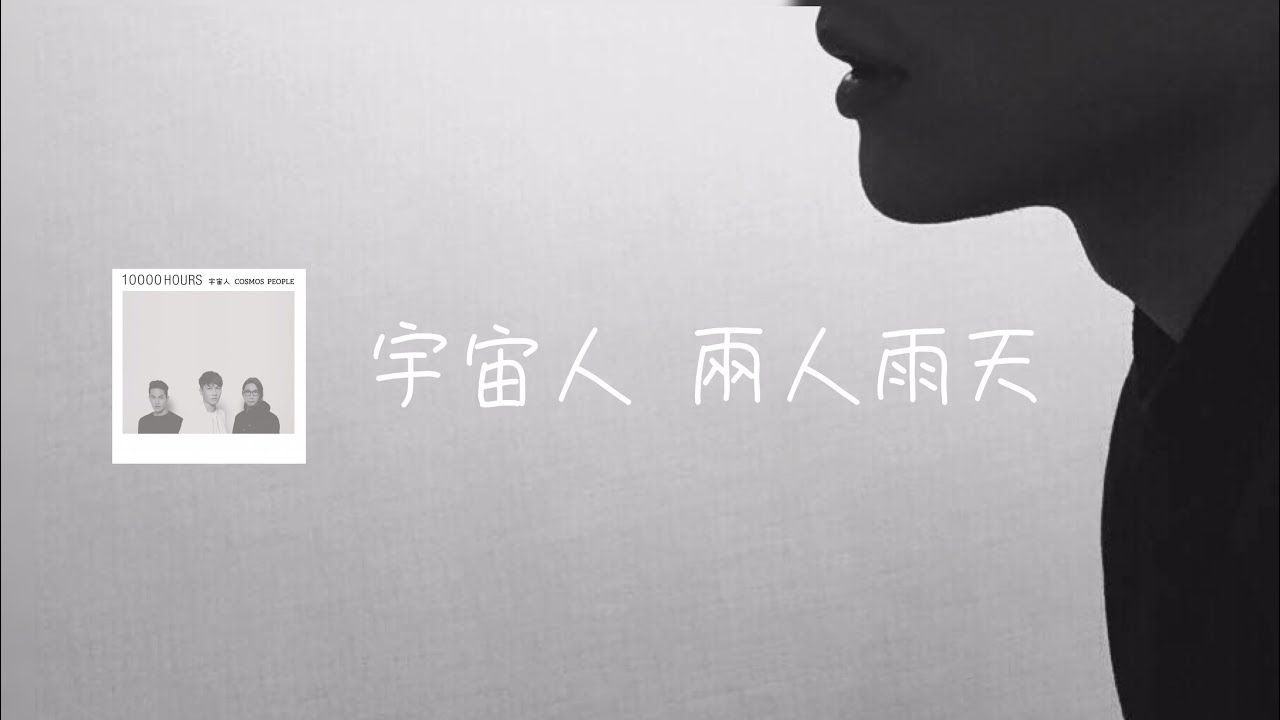 『SuperLyrics』CosmosPeople 宇宙人 - 兩人雨天 歌詞版 MV - YouTube