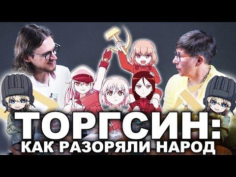 КАК РАЗОРЯЛИ НАРОД | Елена Осокина