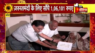 Corona Warrior:  वाह दादी वाह, Kota में 100 साल की दादी ने 1,06,101 रुपए जरूरतमन्दों को दिए