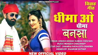 धीमा ओ धीमा बनसा !! Latest banna banni song 2020 Rajasthani folk song Dinesh DevasiDRD दिनेश देवासी