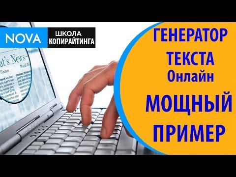 Генератор текста онлайн. Мощный пример генератора текста онлайн!