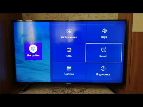 Hisense настройка цифрового ТВ в ручном режиме