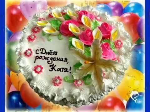 Поздравления для КАТИ с Днем рождения!!!