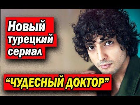 Новый турецкий сериал ЧУДЕСНЫЙ ДОКТОР / MUCIZE DOKTOR (2019)