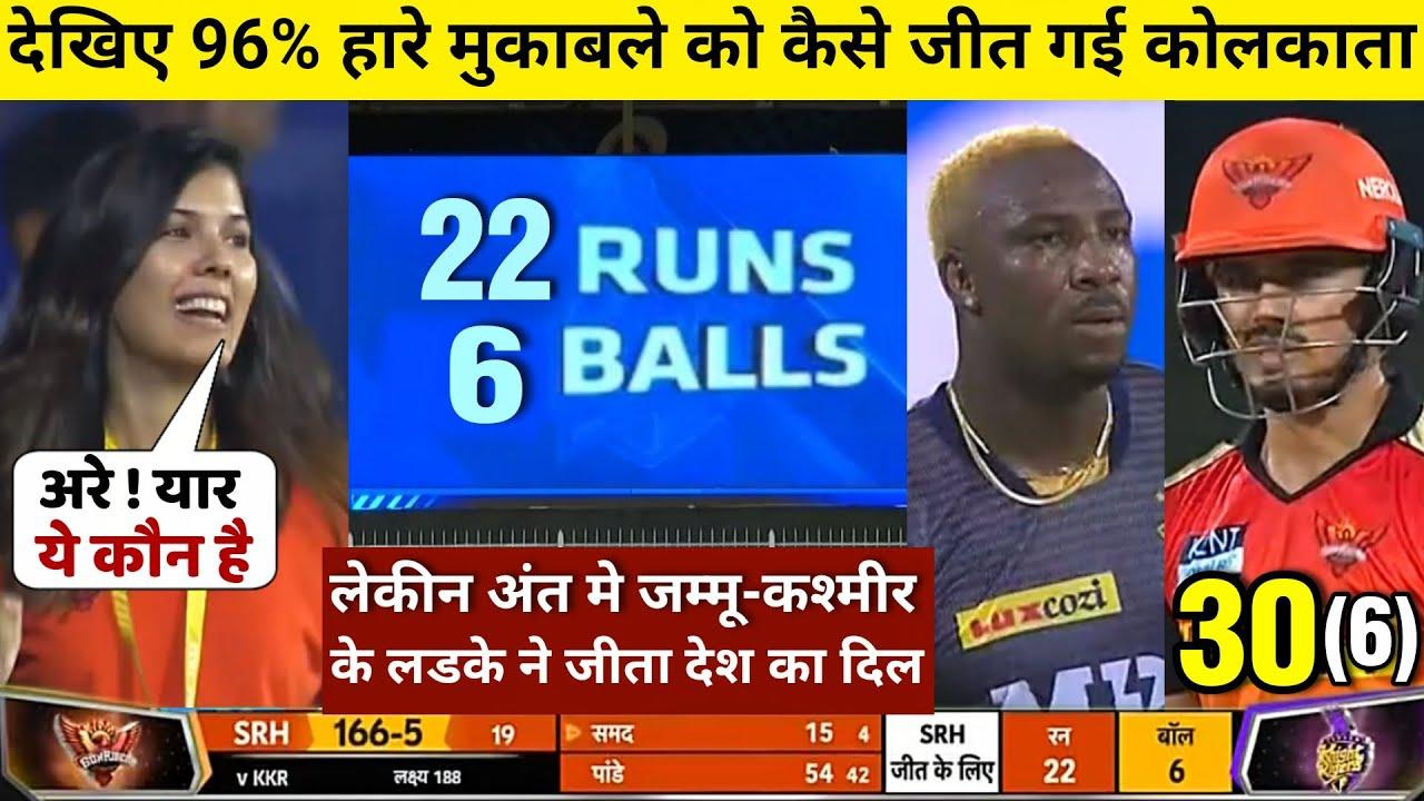 HIGHLIGHTS : KKR vs SRH 3rd IPL Match HIGHLIGHTS | Kolkata Knight Riders won by 10 runs