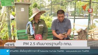 ฝุ่น PM 2.5 เกินมาตรฐาน ทั่วกรุงเทพมหานคร