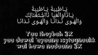 Yaa Thoybah Lafadz Lirik - Habib Abdullah Bin Ali Al-athos (HD Audio)