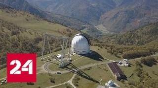 Смотреть видео В Карачаево-Черкесии большой азимутальный телескоп заработает в конце октября - Россия 24 онлайн