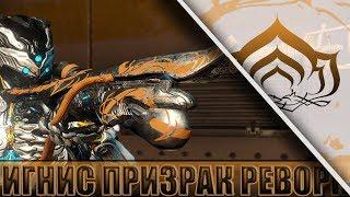 Warframe Игнис Призрак - Реворк