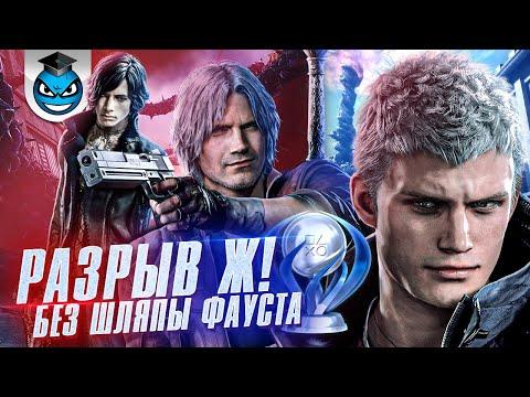 Devil May Cry 5 - Все Трофеи, Платина и Стратегия Достижений