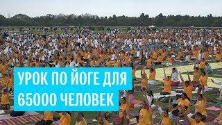 Массовое 'ом' в Международный день йоги