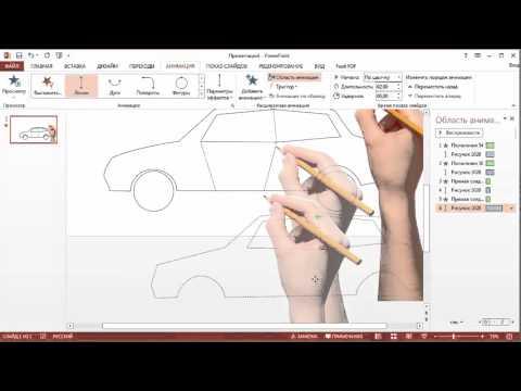 Урок по PowerPoint анимация