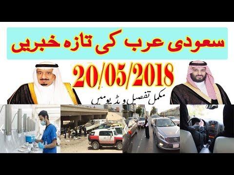 Saudi Arabia Latest News Updates (20-5-2018) | Urdu Hindi News || MJH Studio