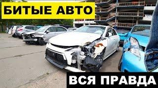 Авто из Японии - Битые авто в порту Владивостока. Как купить хорошее авто
