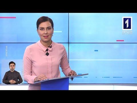 Первый Городской. Кривой Рог: Новини Кривбасу 11 листопада 2019 (сурдопереклад): ціни в 2020 році, дерева на даху школи, присяга н