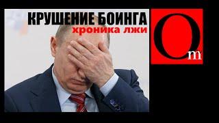 """Крушение """"Боинга"""". Хроника лжи // Destruction of """"Boeing"""" Chronicle terrorists and Russia lies"""