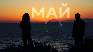 Смотреть клип Matrang X Nikko - Май