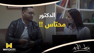 مسلسل بخط الإيد - دكتور يوسف بيتعاكس لكنه محتاس في حاجة مش هتخطر ببالكم 😂💔