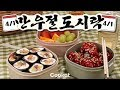 [COOKAT KOREA] ㄹㅇ 김밥이랑 닭강정? 만우절도시락