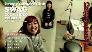 【Crispy Camera Club】2018.10.10 release!『SWAG』ダイジェスト試聴TRAILER
