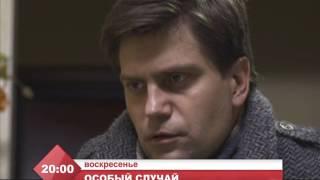 """Анонс т/с """"Особый случай"""" телеканал TVRus"""